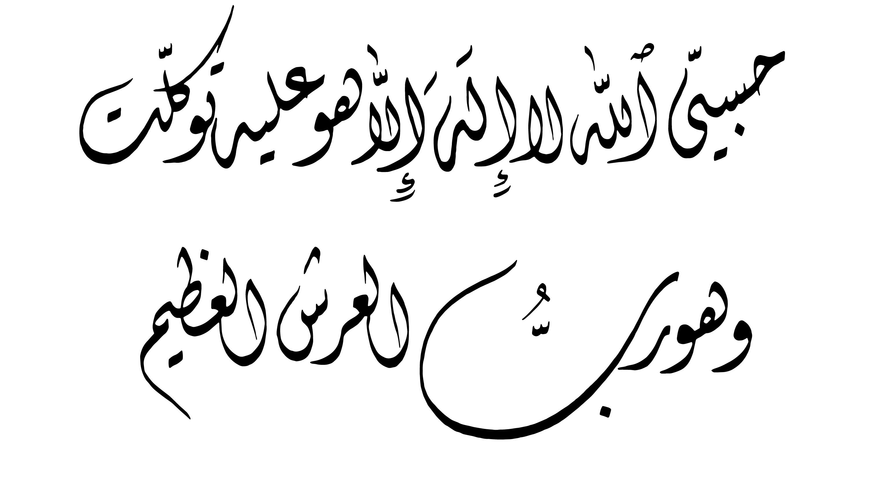 Free Islamic Calligraphy Al Tawbah 9 129