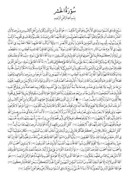 Al-Hashr 59, 1-24