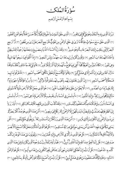 Al-Mulk 67, 1-30