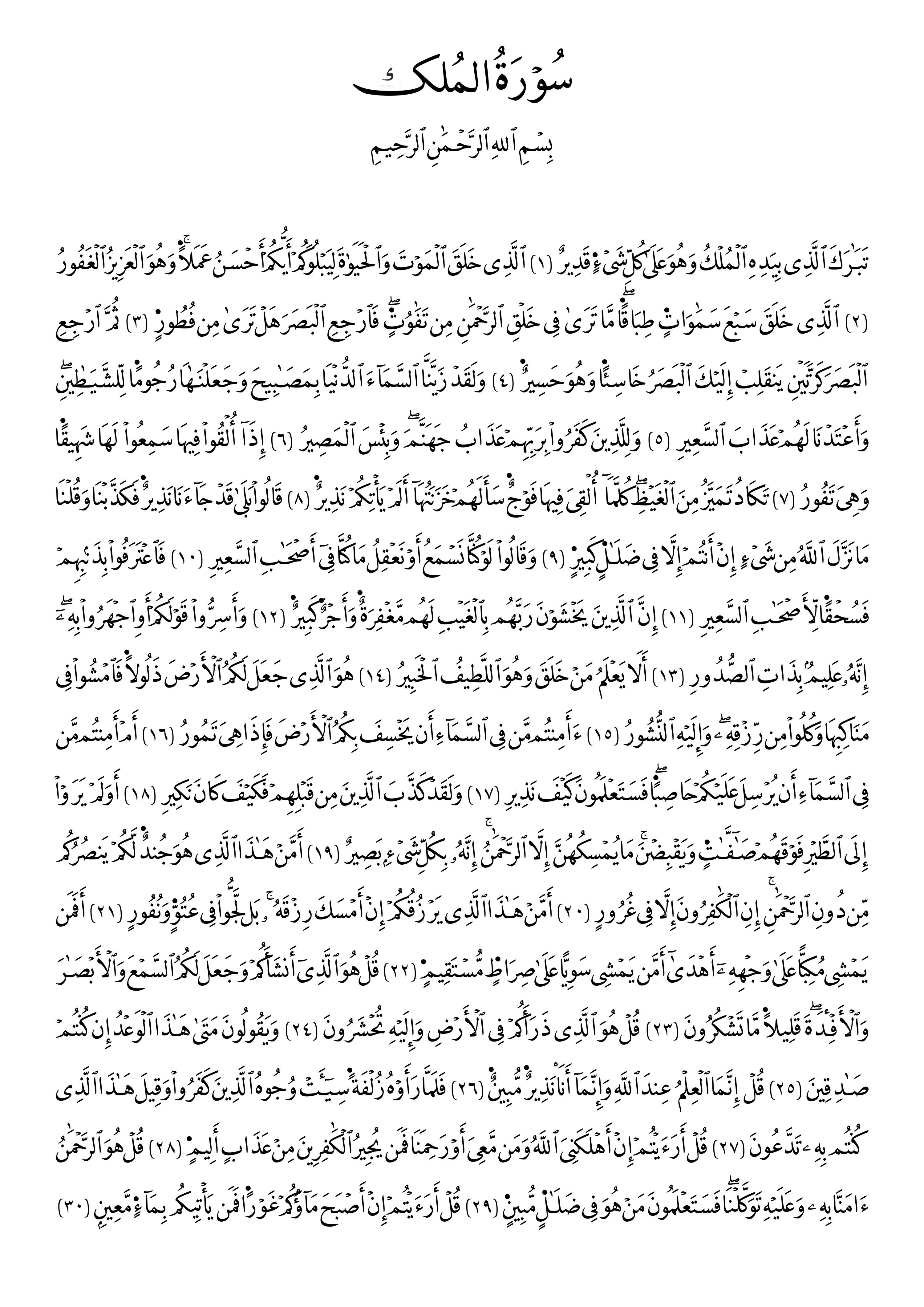 Surah mulk pdf free download