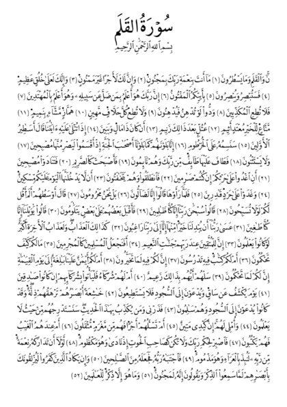 Al-Qalam 68, 1-52