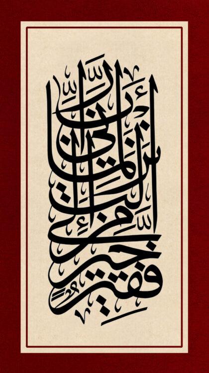 Al-Qasas 28, 24 (New Border)