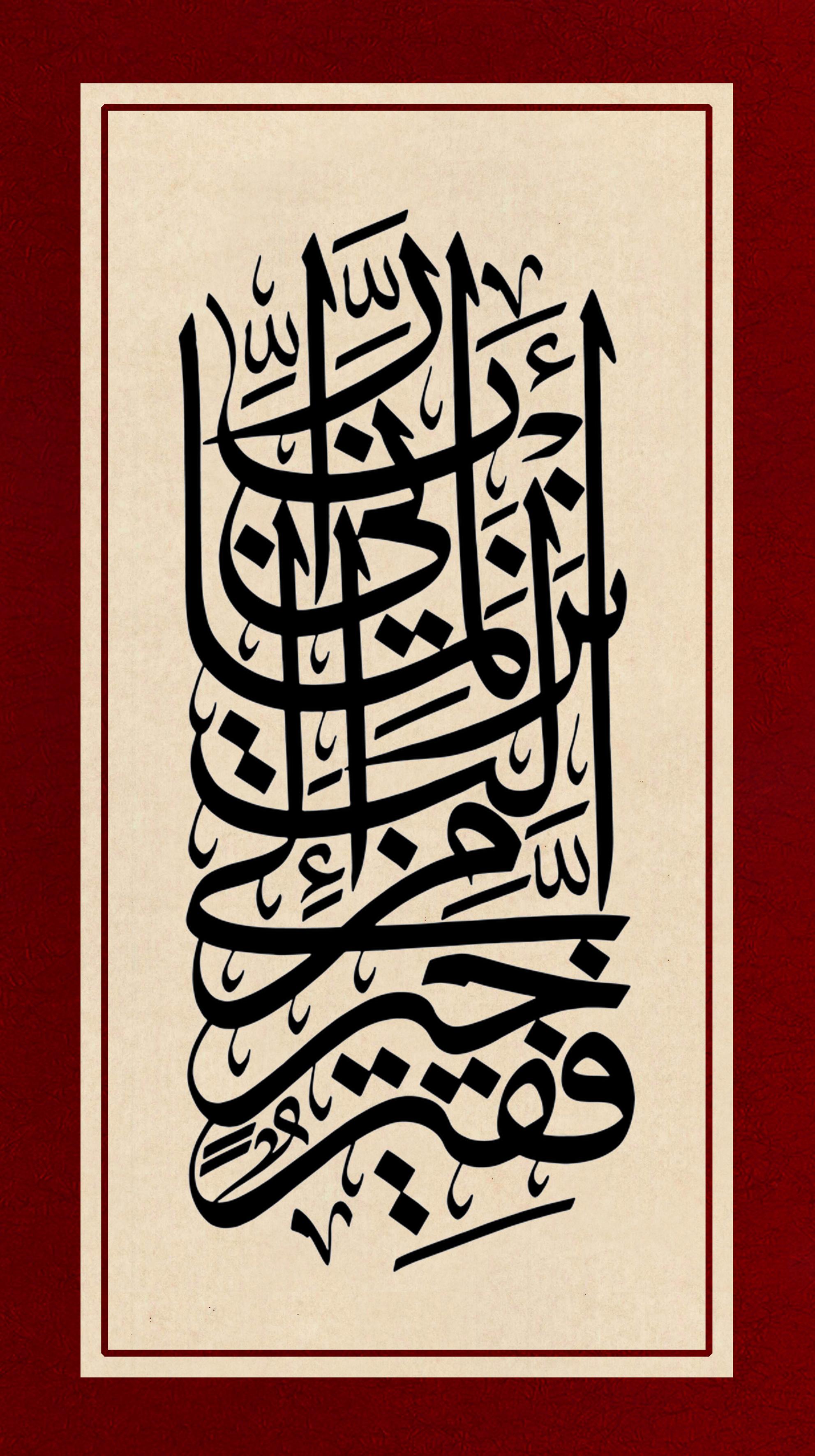 Free islamic calligraphy al qasas new border