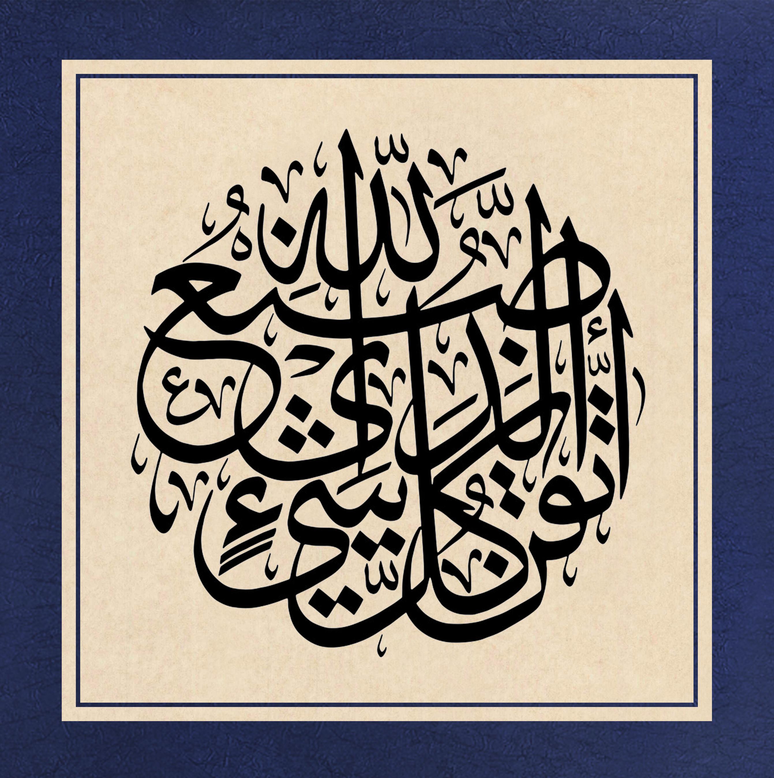 Free Islamic Calligraphy Al Naml 27 88 New Border