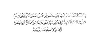 Al Tawbah 9 40 Naskh web