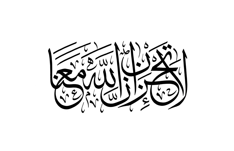 Free islamic calligraphy al tawbah