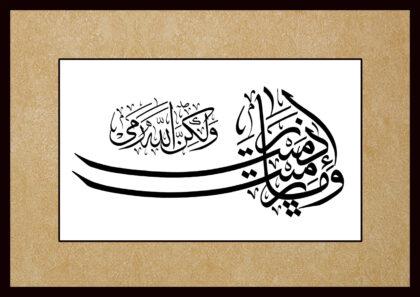Al-Anfal 8, 17 (New Border)