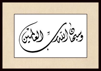 Al-Naml 27, 8 (New Border)