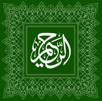 Al-Rahim (New Border)
