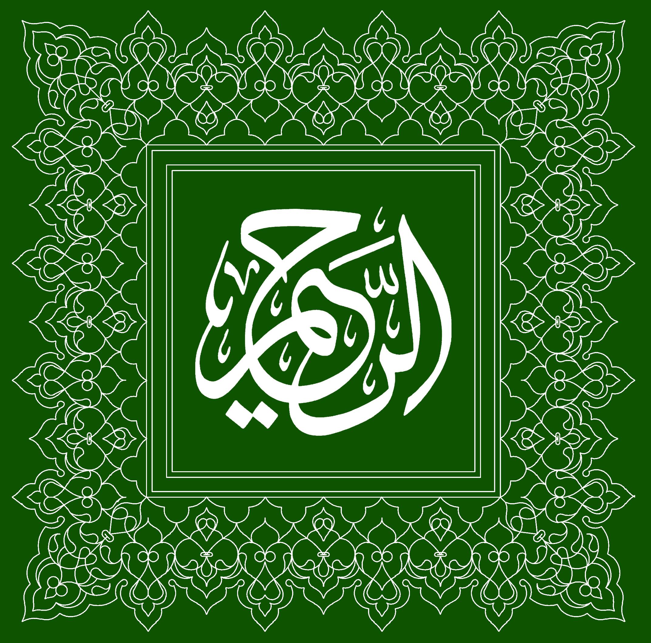 Islamic Wall Art Modern Arabic Calligraphy