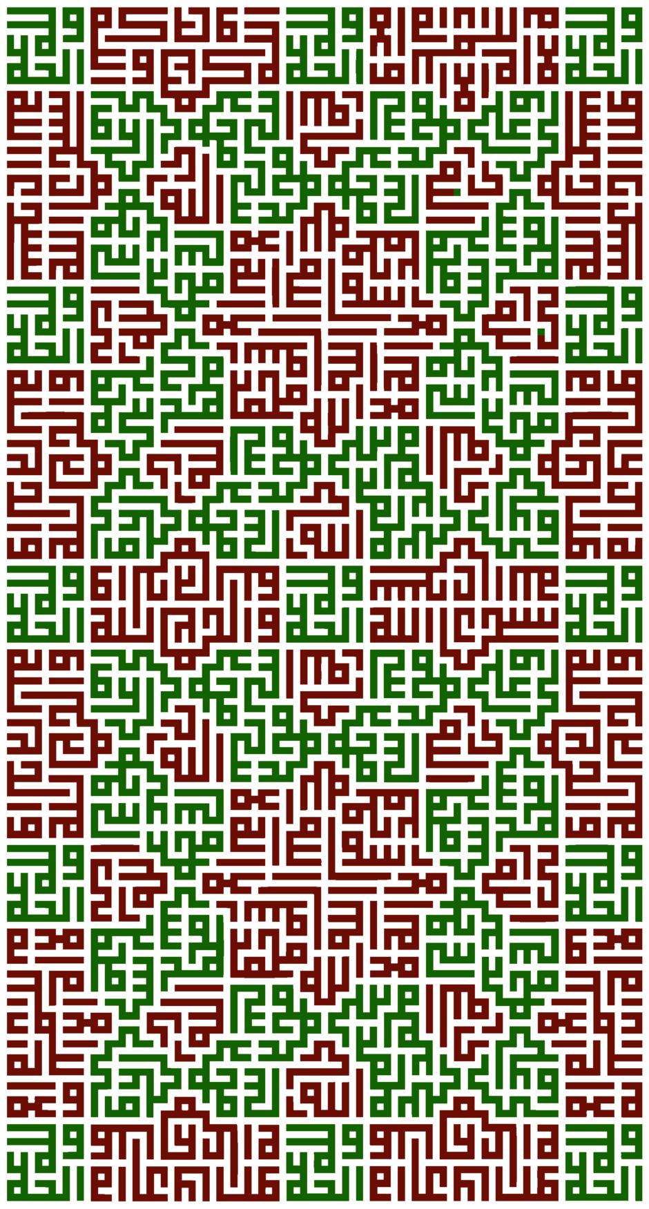 Free islamic calligraphy tasbih new colour