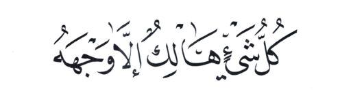 4 Qasas 28 88 Naskh
