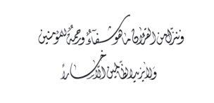 Al Isra 17 82 Diwani
