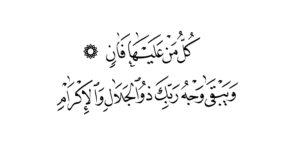 Al Rahman 55 26to27 Naskh web