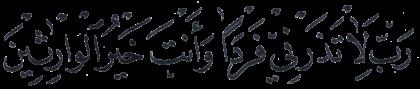 Al-Anbiya 21, 89