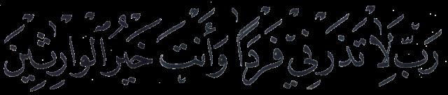 Al Anbiya 21 89