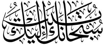 01 07 143 Al Araf Thuluth web