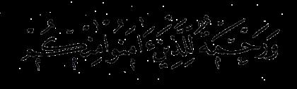 Al-Tawbah 9, 61