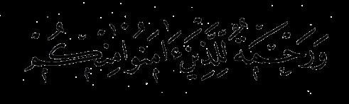 02 Al Tawba 9 611