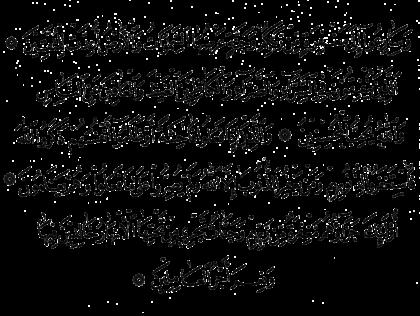 Aal-Imran 3, 133-136