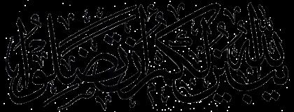 Al-Nisa 4, 176