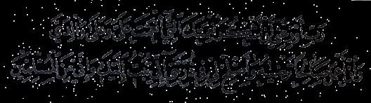 Ahqaf 46 15 Naskh