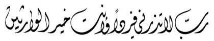 الأنبياء ٢١ : ٨٩