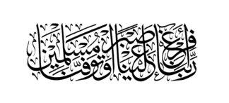 al araf 7 126 Thuluth