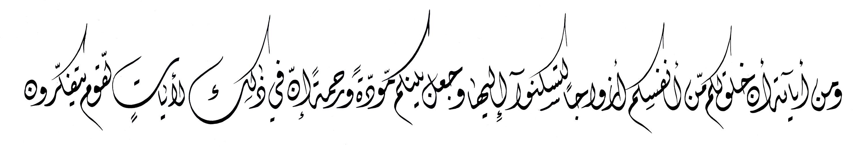 Free Islamic Calligraphy Al Rum 30 21