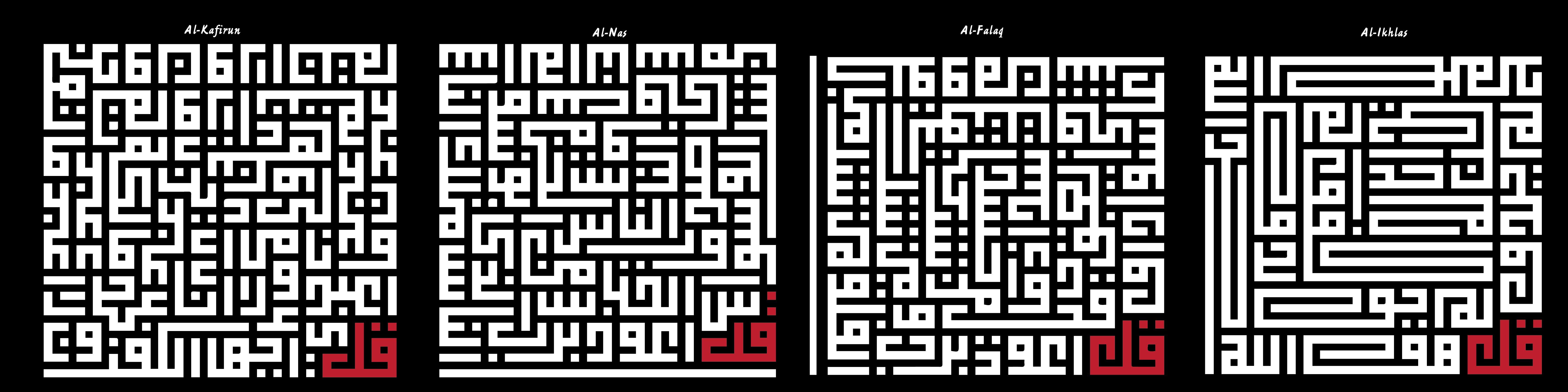 الخطوط الإسلامية مجانا أربع سور بالخط الكوفي