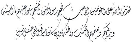 Aal Imran 3 164