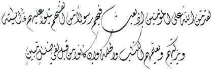 آل عمران ٣ : ١٦٤