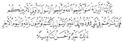 Al Nisa 4 59 Naskh