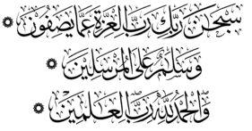Al Safat 37 180 182 thuluth