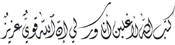 Al Mujadila 58 21 Diwani Web