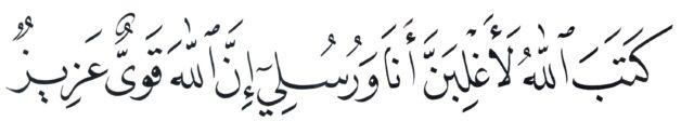 Al Mujadila 58 21 Naskh