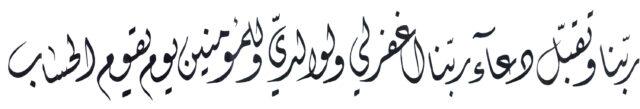 1440 41 Ibrahim Diwani