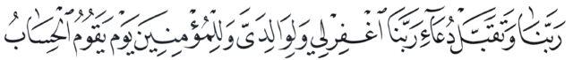 1440 41 Ibrahim Naskh
