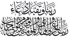 1440 41 Ibrahim Thuluth
