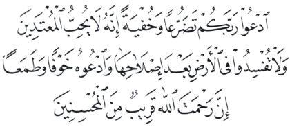 Al-'A`raf 7, 55-56