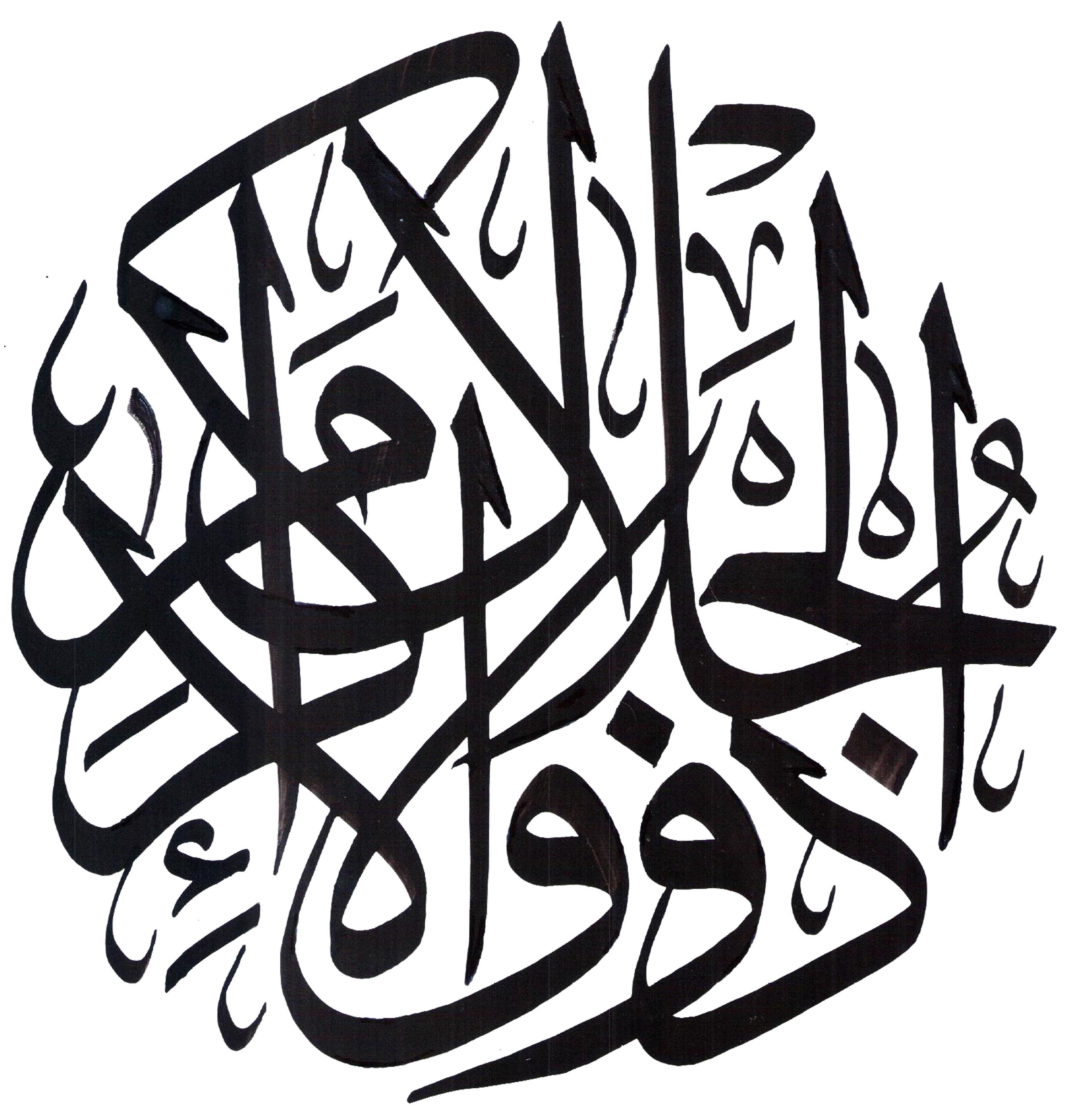 Free Islamic Calligraphy Al Rahman 55 27