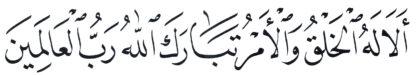 Al-'Araf 7, 54