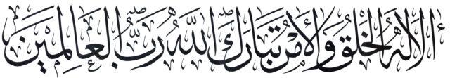 754 Al Araf Thulth