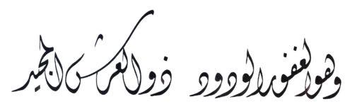 8514 15 Al Buruj Diwani