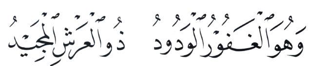 8514 15 Al Buruj Naskh