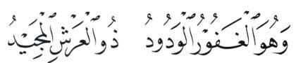 Al-Buruj 85, 14-15