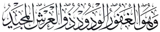 8514 15 Al Buruj Thuluth