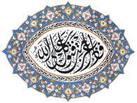 Aal Imrani 3 159 Thuluth