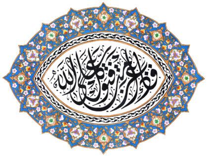 Al-'Imran 3, 159
