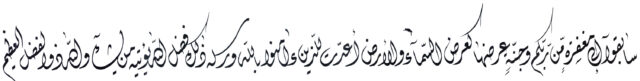 Al Hadid 57 21 Diwani